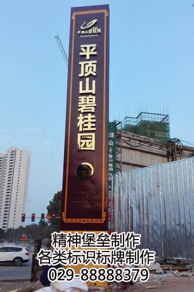 黄家寨镇导向标识制作厂家