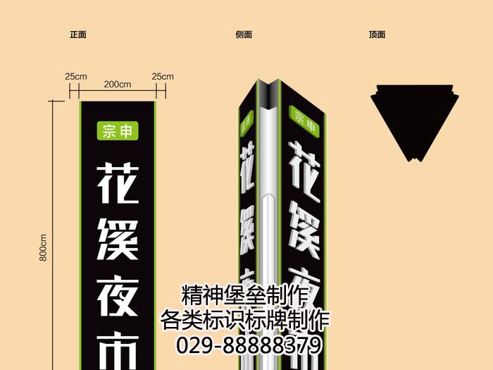 高台县导向标识制作厂家