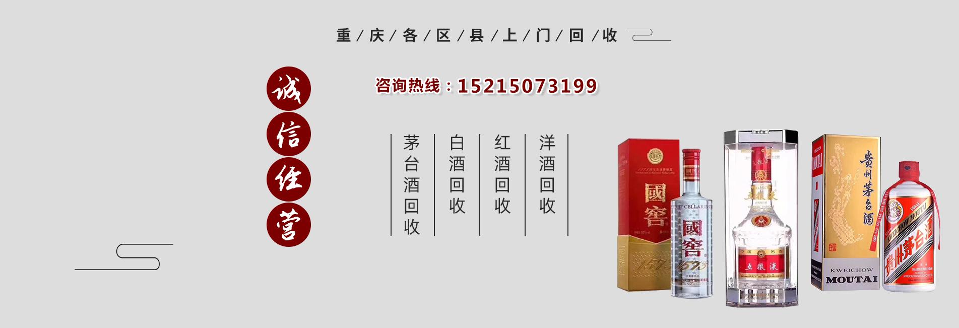 重庆烟酒回收