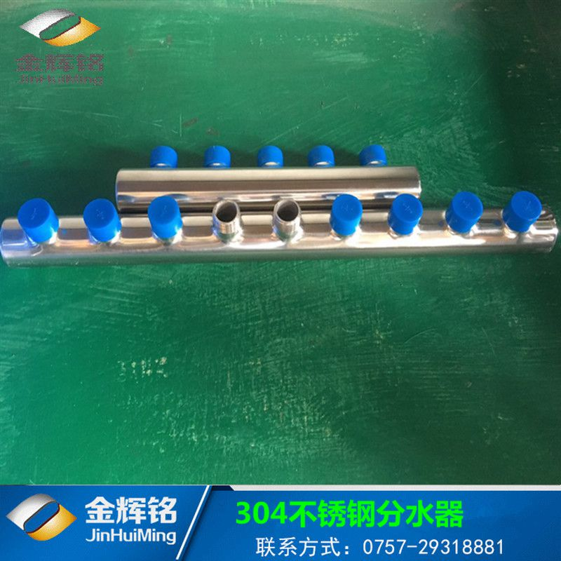 304不锈钢水管分水器
