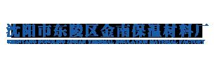 沈阳市东陵区金南保温材料厂