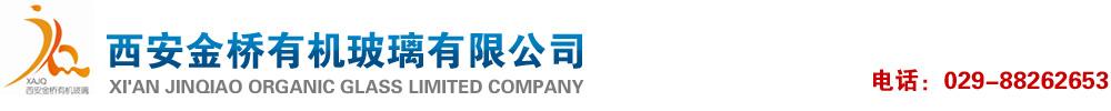 西安金桥有机玻璃有限公司_Logo