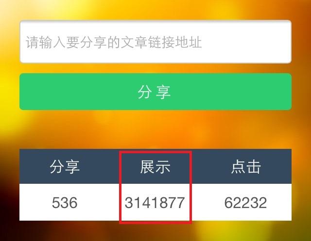 北京婚庆策划公司用微分推系统3个月展示超过300多万次