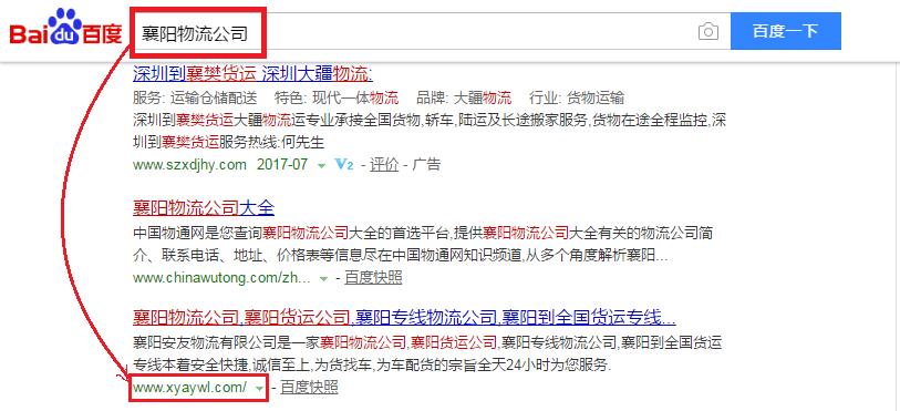 襄阳市安友物流有限公司seo优化案例展示