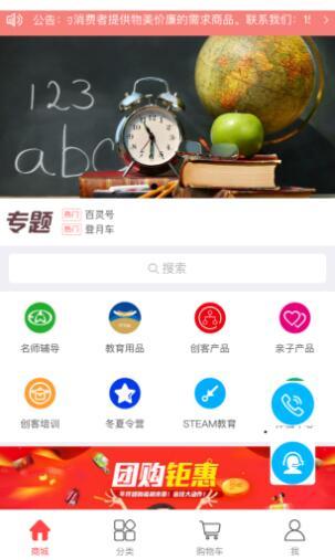 教育产品平台
