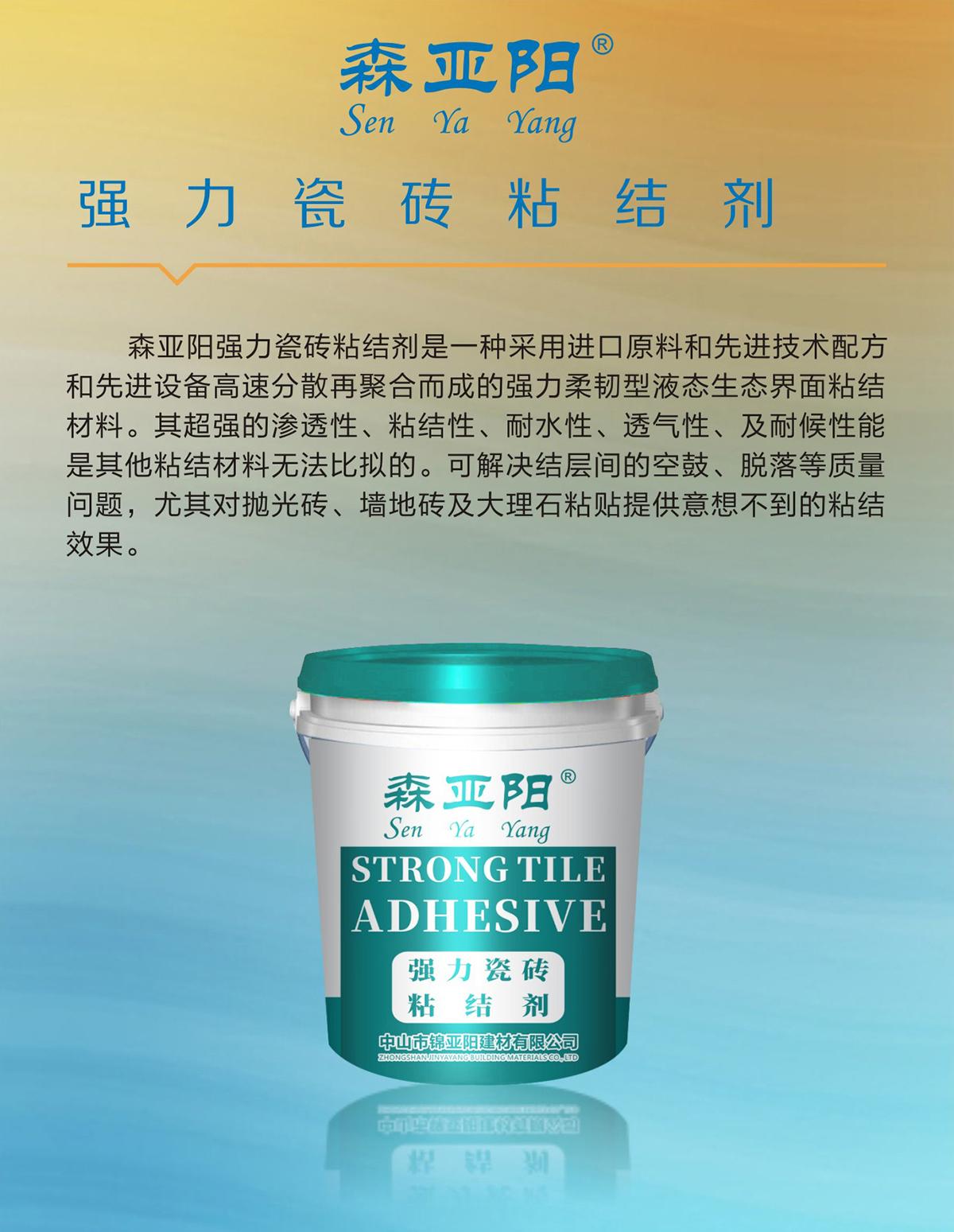森亚阳瓷砖粘结剂