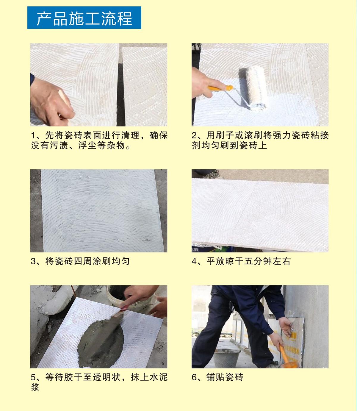 森亚阳瓷砖粘结剂施工流程