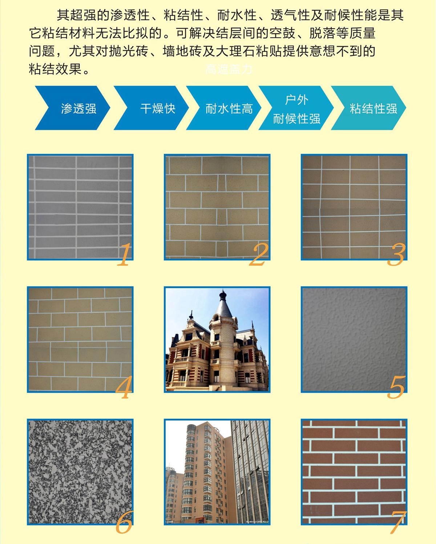 森亚阳瓷砖粘结剂效果图