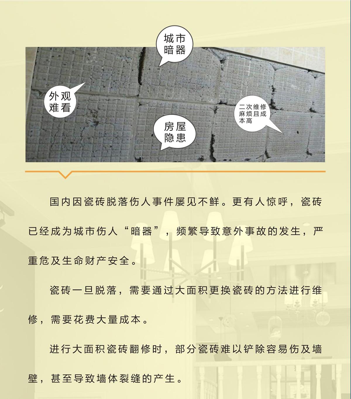 不合格的瓷砖粘结剂存在的隐患