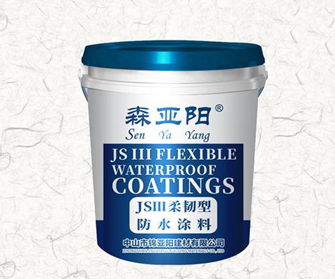 管道-屋顶防水涂料(柔韧型)