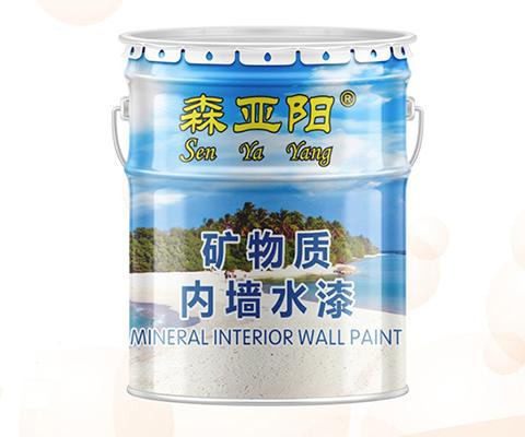 矿物质内墙水性漆