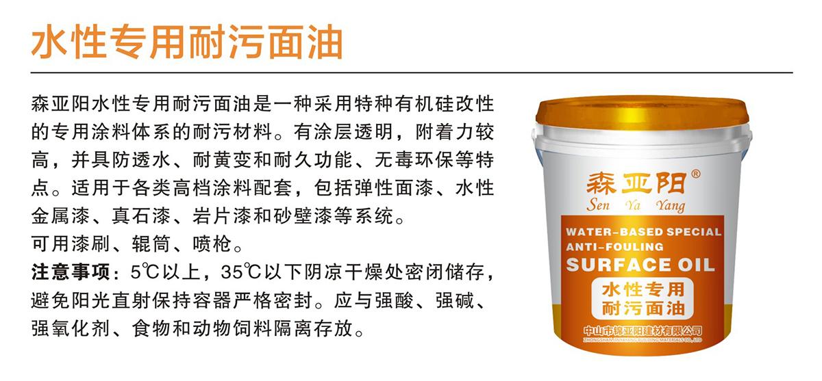 水性专用耐污面油