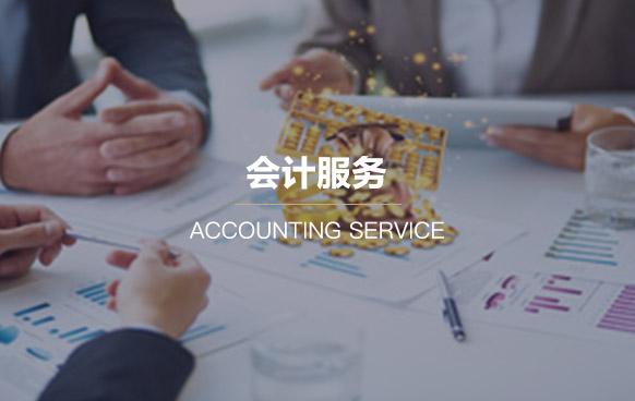 企业记账代理机构