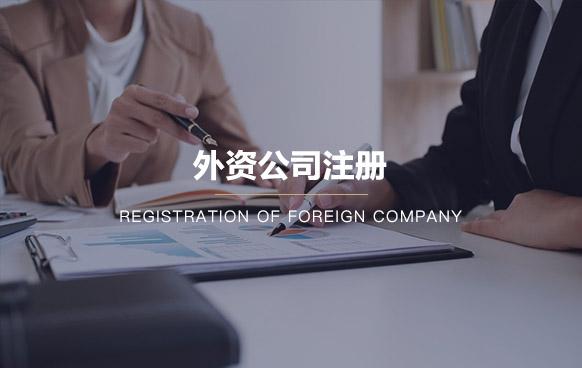 在北京注册公司时该怎么选择企业类型?