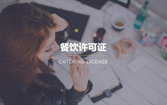 餐饮许可证