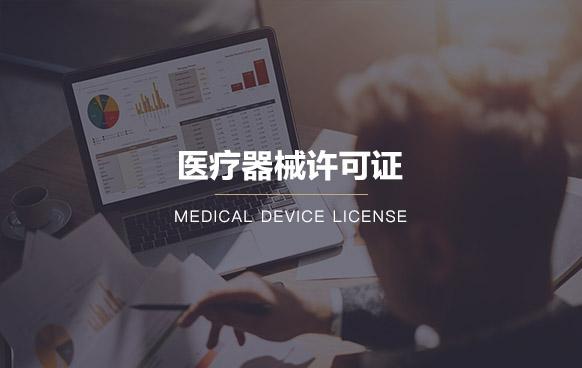 医疗器械许可证
