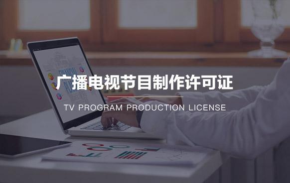 广播电视节目制作许可证