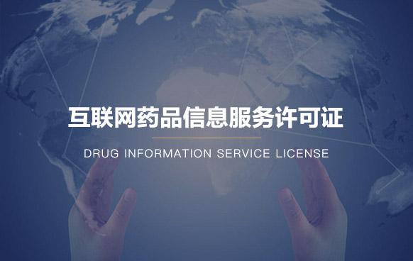 互联网药品信息服务许可证代办