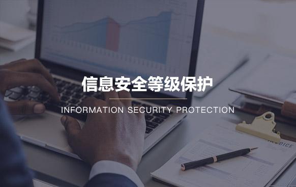 信息安全等级保护证书
