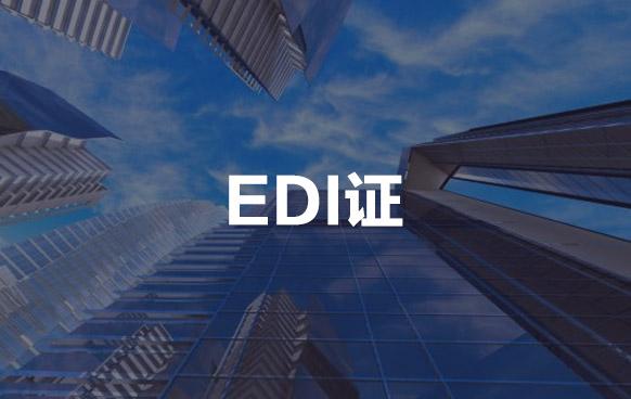 EDI许可证代办