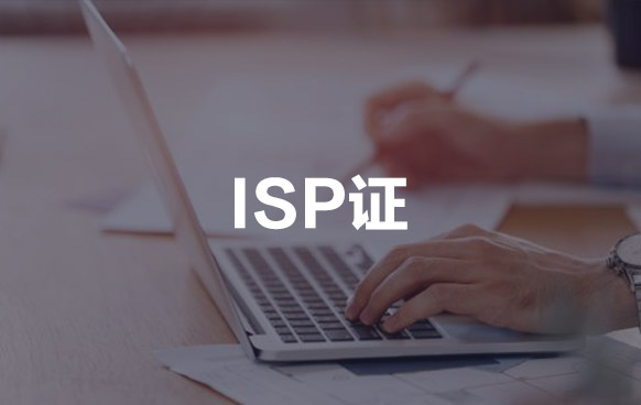 ISP许可证代办