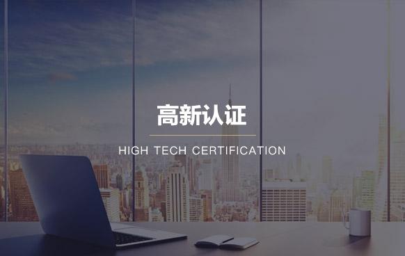 申请高新企业认证
