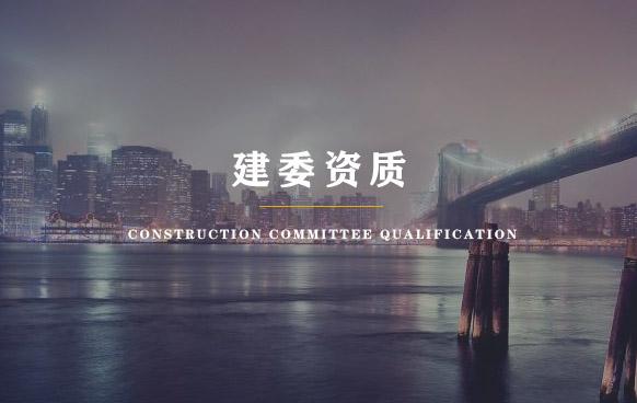 北京建委资质代办费用