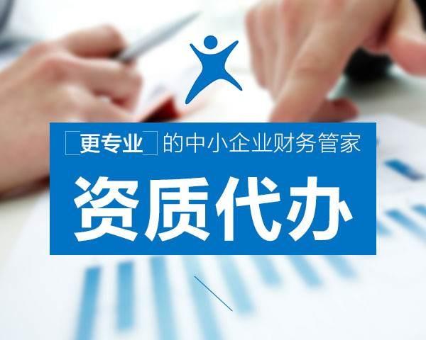 北京资质代办的作用有哪些?
