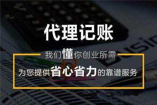 北京代理记账的好处有哪些?