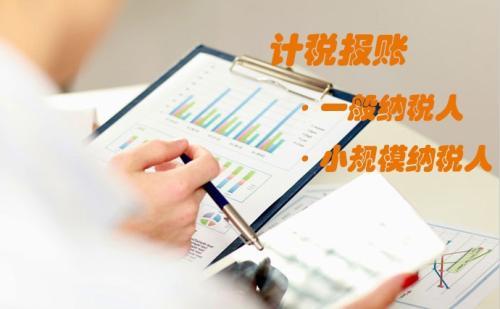北京记账代理报税有哪些
