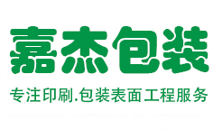 深圳市嘉杰包装有限公司