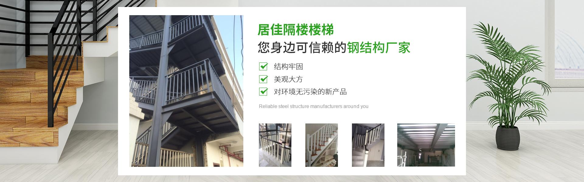 为什么越来越多的人选择重庆钢构楼梯?