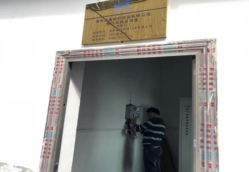 海鑫紡織煙氣在線監測