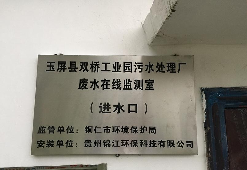 青溪镇污水厂水质在线监测