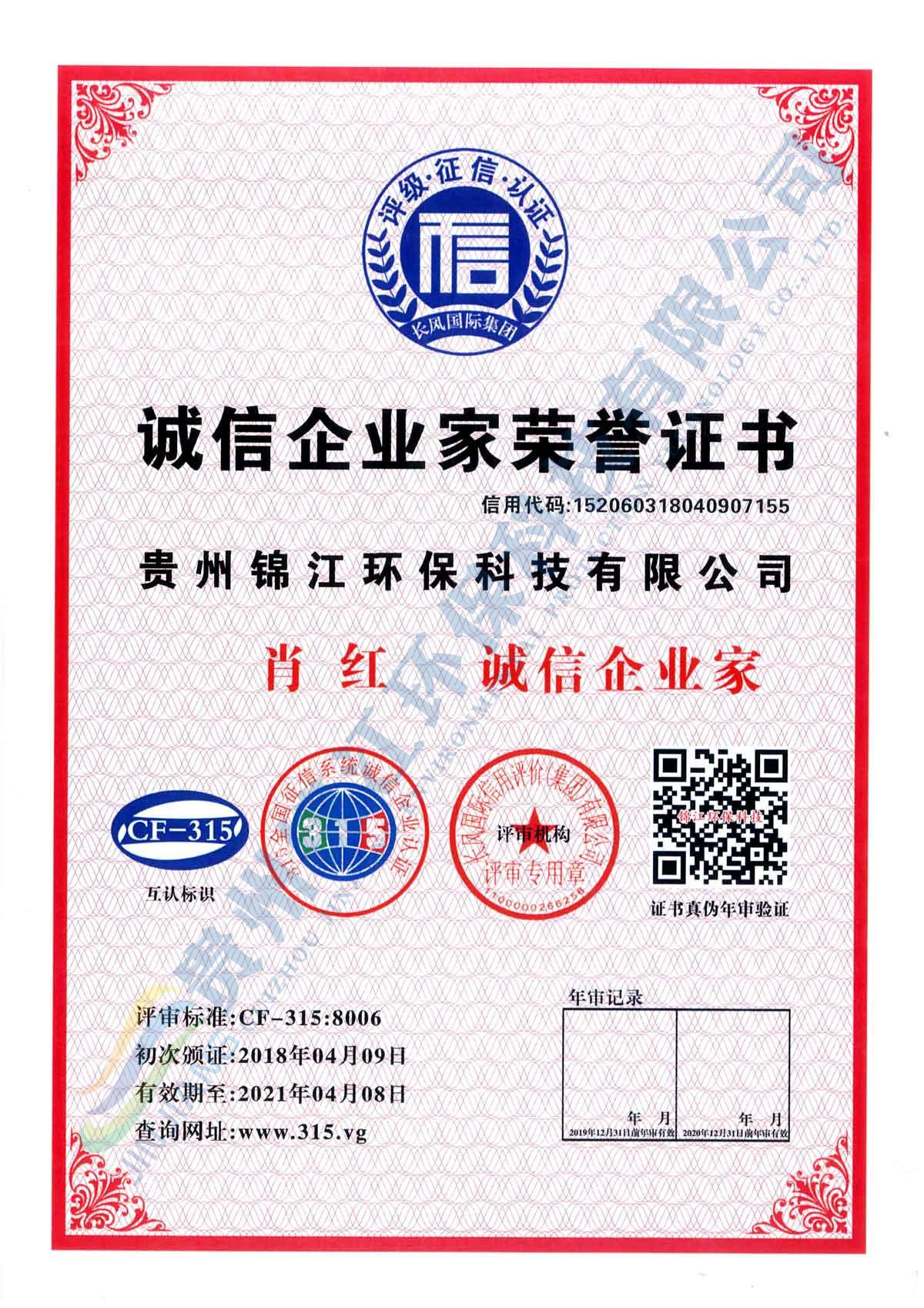 诚信企业家证书(肖红)