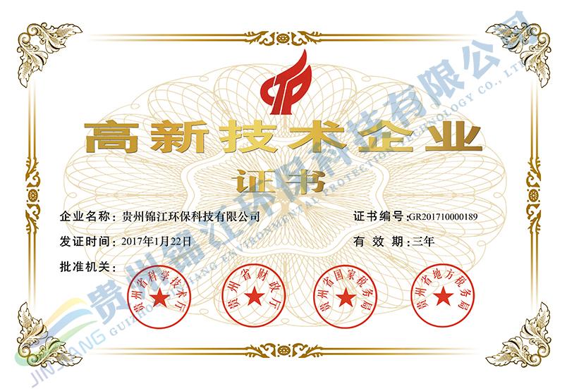 高新技術企業證