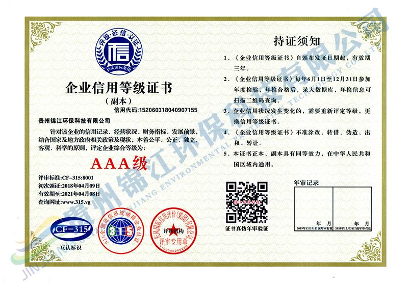 企业信用等级证书(副本)