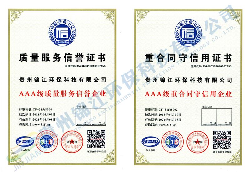 質量服務榮譽證書   重合同守信用證書