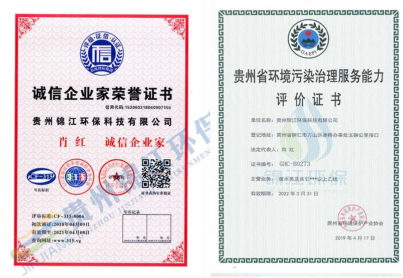 誠信企業家證書(肖紅)    監測設備安裝證書