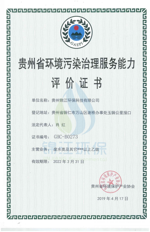 监测设备安装证书
