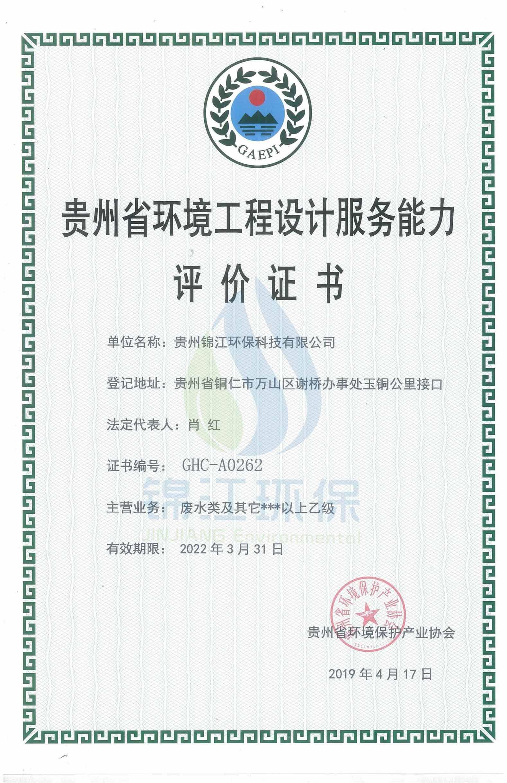 監測設備設計證書
