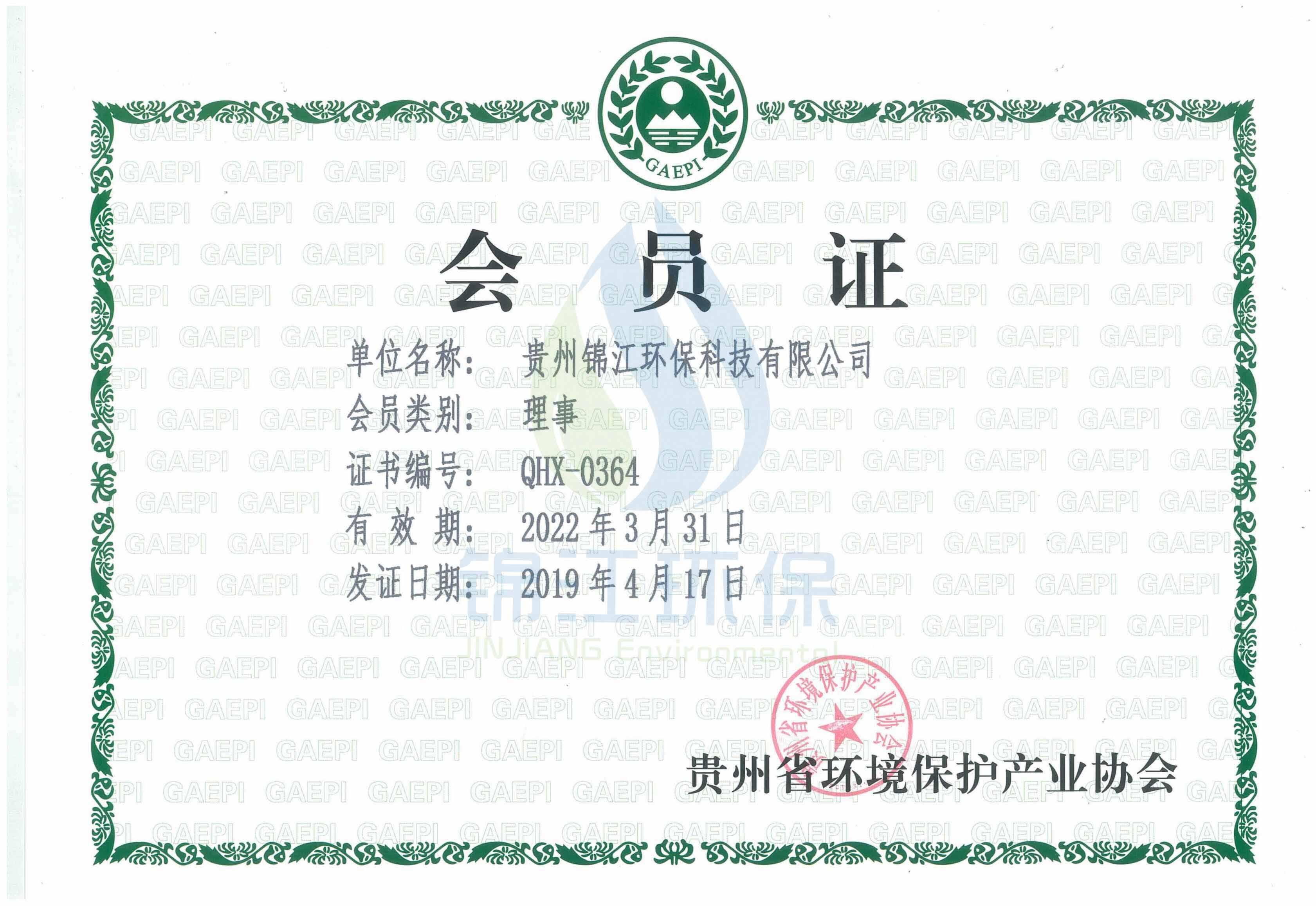 貴州省環保產業協會理事會員