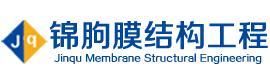 山东锦朐膜结构工程有限公司