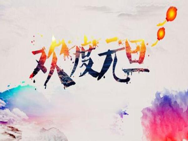 綿陽亚博是什么平台 門窗制造有限公司2021年元旦放假通知