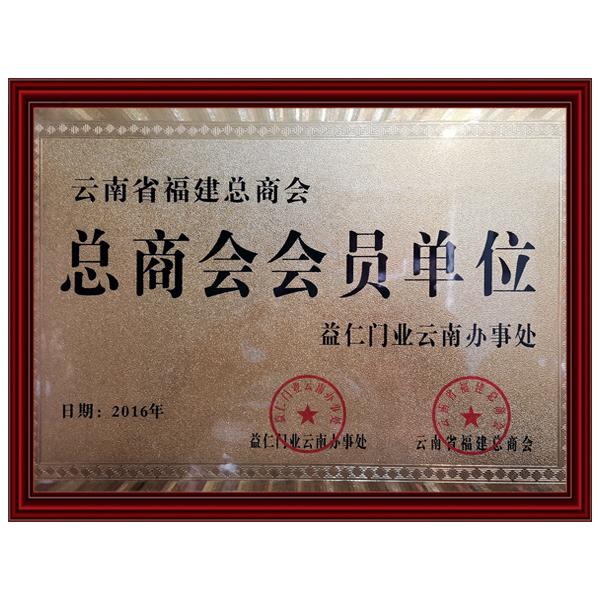 云南省福建总商会—总商会会员单位