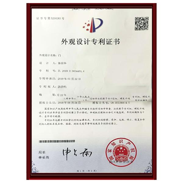 将门府邸门业-产品专利证书