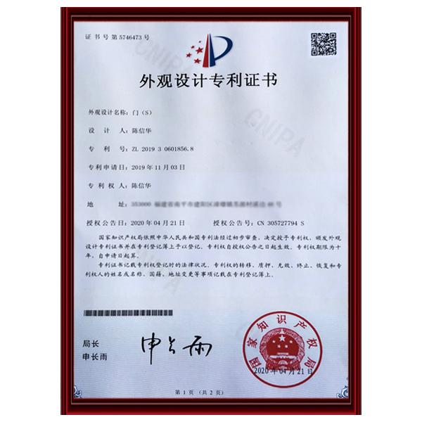 将门府邸门业-外观设计专利证书