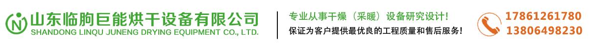山东临朐巨能烘干设备欢乐生肖官网