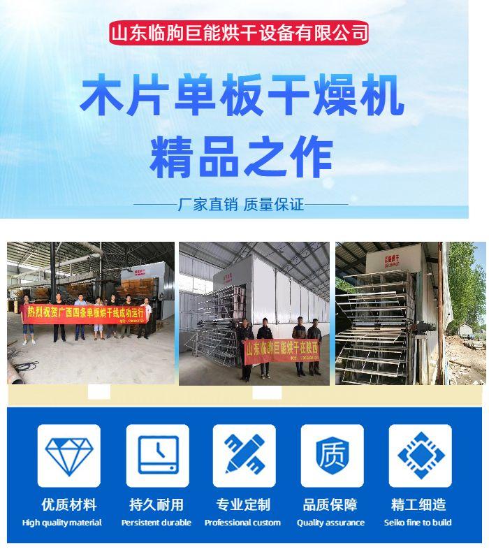 单板烘干机-喷气单板烘干设备-空电加热单板烘干设备