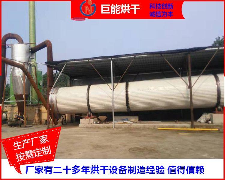 大型工业转筒烘干设备